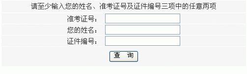 2013年海南普通话考试成绩查询入口