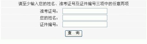 2013年内蒙古普通话考试成绩查询入口