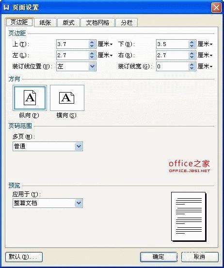 WPS如何调整页边距按照公文格式