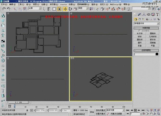 3dmax单面建模技巧:制作圆形吊顶 三联