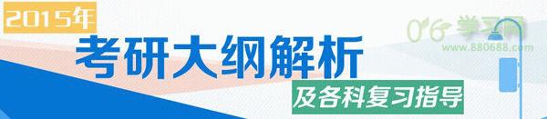 2015<a href='http://www.880688.com/kaoyan/' target='_blank'>考研</a>大纲解析
