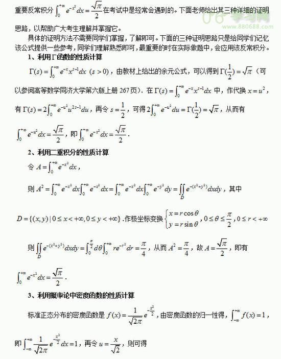 2015考研数学:一个重要反常积分的三种证明思路