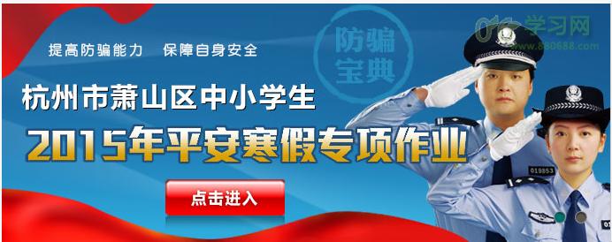 杭州市萧山区安全教育平台:萧山区2015年平安作业完成入口