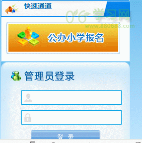 zs.gzeducms.cn:2015年广州市公办小学网上报名系统