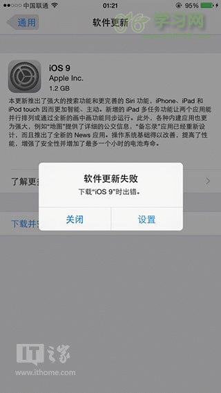 下载iOS9时出错?苹果iOS9更新失败的解决方案