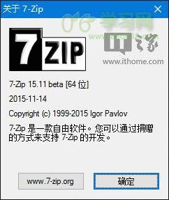 7 zip 下載