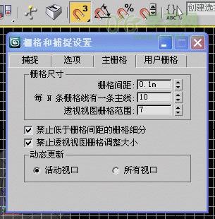 3dmax 鼠标指针定位不准的解决办法