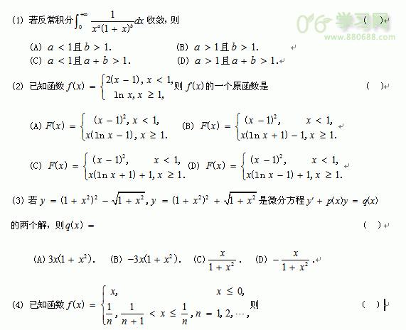 2016年考研数学一真题及答案