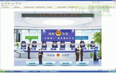 河南公安<a href='http://www.880688.com/pcstudy/webdesign/web/' target='_blank'>互联网</a>+便民服务平台推出数十项便民服务