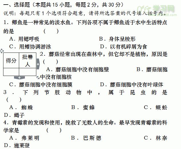 初二年级生物期末模拟试题(带答案)