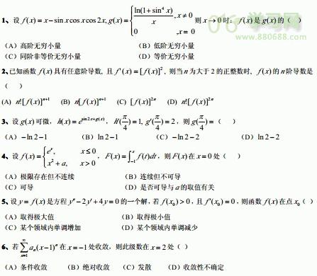 2017年硕士研究生考试数学练习题