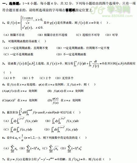 2017年考研数学单选练习题及答案