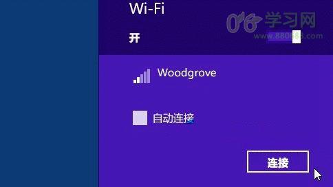 Win8.1系统如何连接到网络的方法