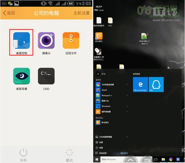 安卓版向日葵远程控制软件v5.0更新:在Android上也能任性玩Win10