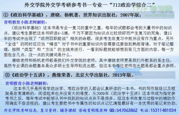 北京外交学院外交学专业分析