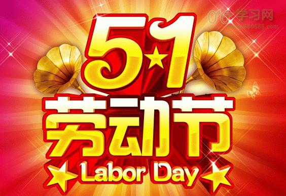 一年级五一劳动节的作文【劳动最光荣!】
