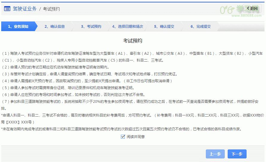 陕西驾考网上预约系统sn.122.gov.cn陕西省交通安全服务管理平台