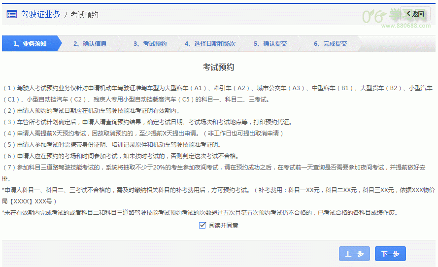 连云港驾考网上预约lyg.122.gov.cn连云港交通安全服务管理平台