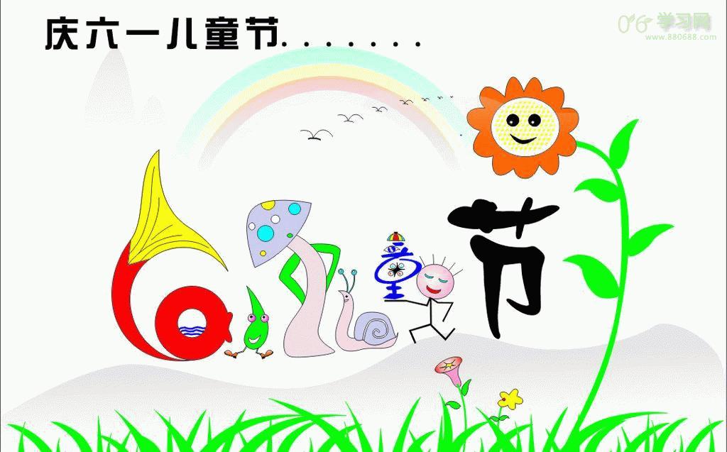 六一儿童节幽默的祝福语(2016)