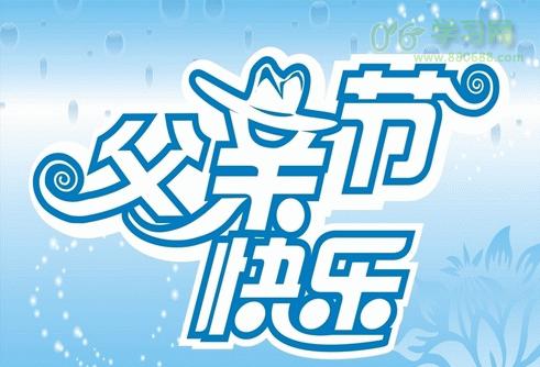 2016父亲节温馨祝福语汇总