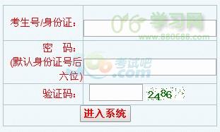2016日照中考成绩查询入口jyks.rizhao.cn/student