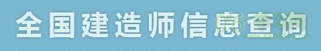 一级建造师注册管理系统jzsgl.coc.gov.cn