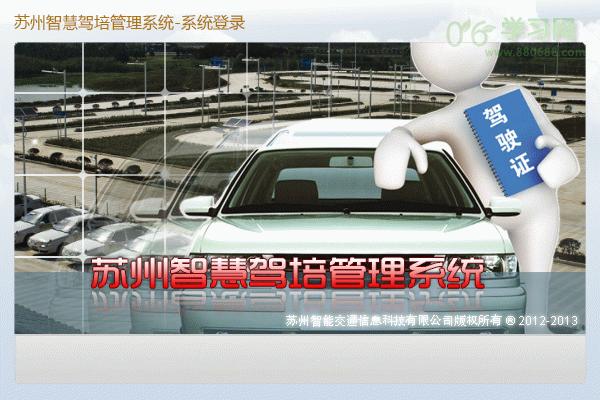 苏州智慧驾培管理系统zhjp.sz-its.cn/Pages/login.htm