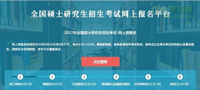 2017年全国硕士研究生招生网上预报名yz.chsi.com.cn/yzwb