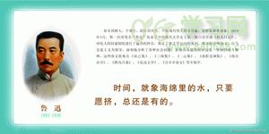 传承鲁迅精神:鲁迅的名言名句摘抄