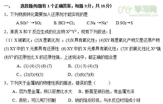 高一化学第一学期历年期中考试题(2016—2017)