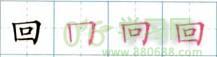 人教版小学一年级语文一年级第五单元试卷(2016年)