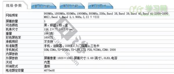 小米Note2直屏版正式现身:新增金/粉色版
