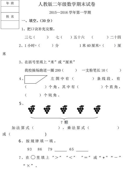 年级试卷 人教版二年级上学期期末考试试卷(一)