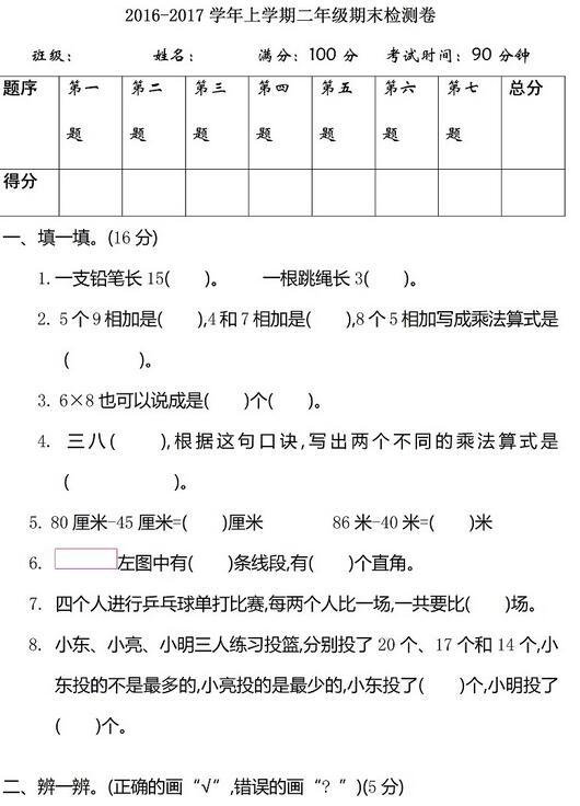 年级试卷 人教版二年级上学期期末考试试卷(二)