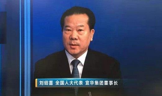 宜华集团刘绍喜:借了800元搭个木棚开始创业 到1…