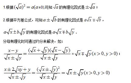 初二下册数学期末复习:二次根式的运算知识点