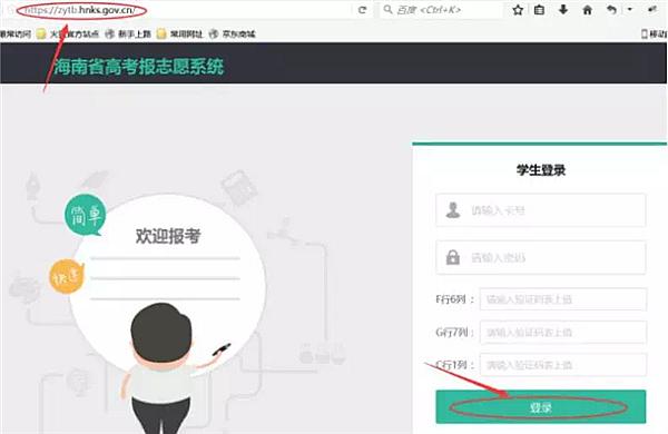 海南高考网上填报志愿模拟演练zytb.hnks.gov.cn