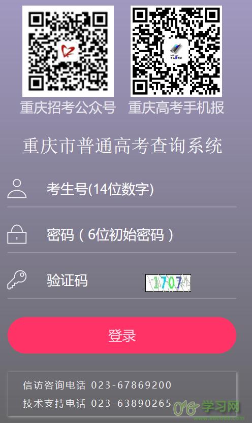 2017重庆高考成绩查询入口gkcj.cqksy.cn