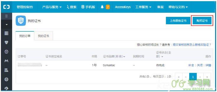 SSL证书阿里云申请 阿里云申请Symantec免费SSL证书操作流程