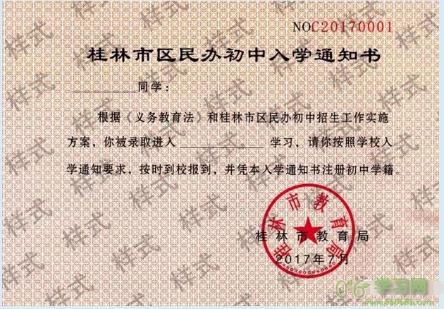 桂林市教育局2017年启用《桂林市区民办初中入学通知书》