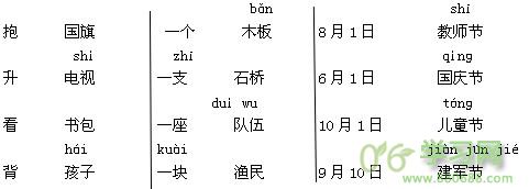 苏教版语文一年级上册第六单元技能训练
