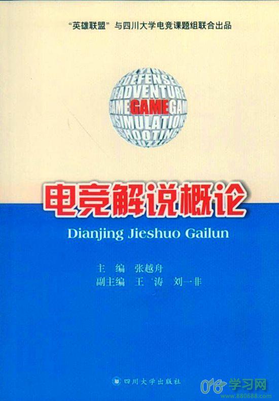 四川大学出版国内首本电竞解说专用教材