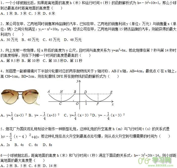 浙教版初三数学上册二次函数的应用知识点