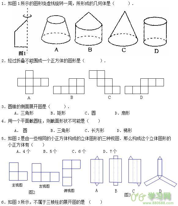 青岛版七年级数学我们身边的图形世界知识点