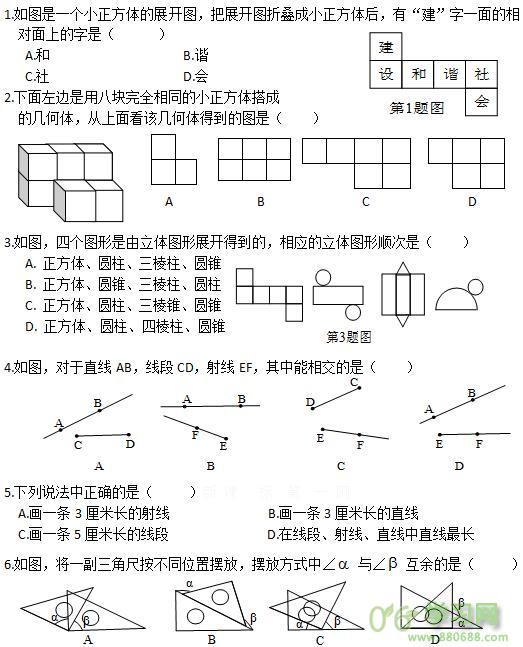 青岛版七年级数学上册几何图形知识点