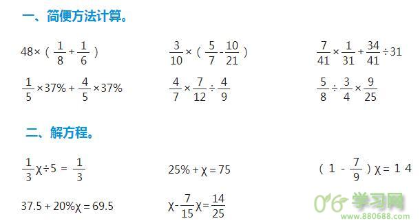 小学六年级数学知识点:分数混合运算知识点