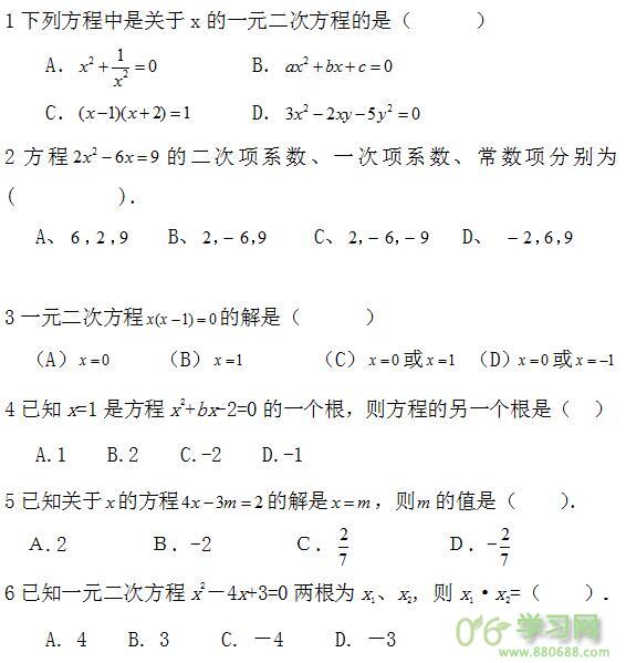 华东师大版初三数学上册一元二次方程知识点