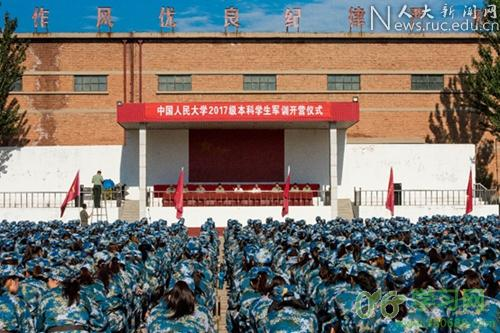 中国人民大学2017级2888名本科生军训开营