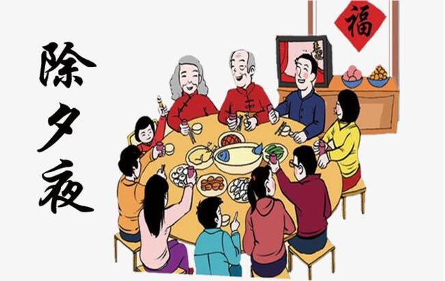 除夕夜新年祝福语大全