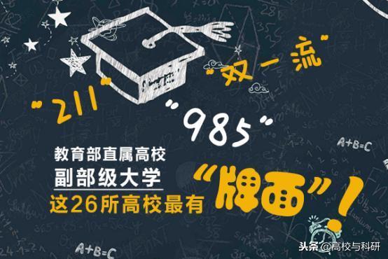 只有这26所高校:既是985又是211,既是教育部直…
